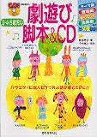 3・4・5歳児の劇遊び脚本& CD バラエティに富んだ7つのお話が劇とCDに!! (CDつき保育選書) [ 秋田桂子 ]
