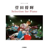 菅田将暉 Selection for Piano (ピアノソロ)