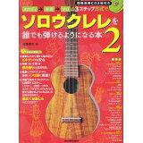メロディ→伴奏→ソロの3ステップ方式でソロウクレレを誰でも弾けるようになる本(2) (リットーミュージック・ムック)