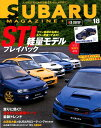 SUBARU MAGAZINE(vol.18) スバリストのためのお役立ち・スバルマガジン STI軽量モデルプレイバック (CARTOP MOO…