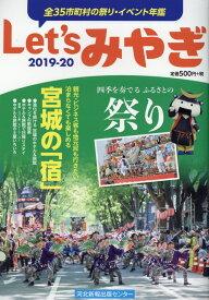 Let'sみやぎ(2019-20) 全35市町村の祭り・イベント年鑑
