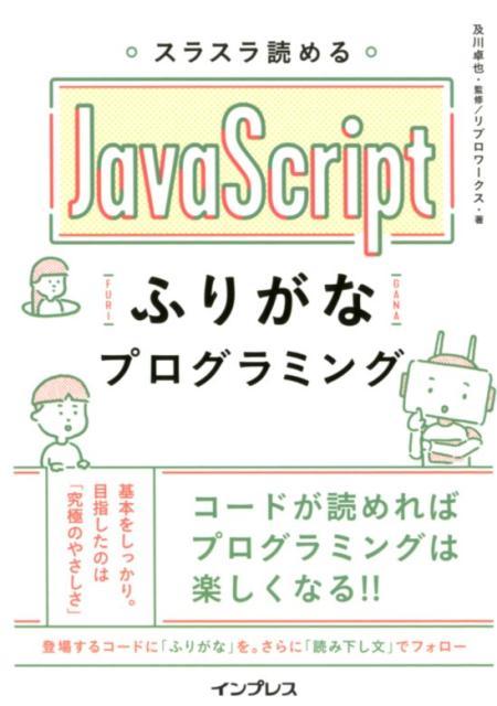 スラスラ読めるJavaScriptふりがなプログラミング [ 及川卓也 ]
