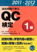 過去問題で学ぶQC検定1級(2011・2012)