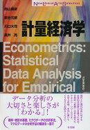 計量経済学