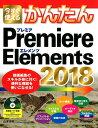 今すぐ使えるかんたんPremiere Elements(2018) DVD-ROM体験版ソフト収録 [ 山本浩司 ]