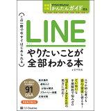 LINE やりたいことが全部わかる本