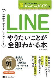 LINE やりたいことが全部わかる本 この一冊で今すぐはじめられる [ 田中 拓也 ]