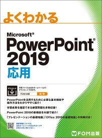 よくわかるMicrosoft PowerPoint 2019応用 [ 富士通エフ・オー・エム株式会社 (FOM出版) ]
