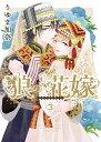 狼の花嫁 3 (ダリアコミックス) [ りゆま 加奈 ]