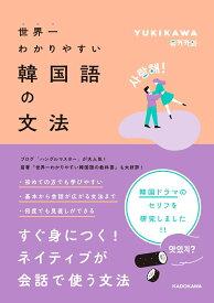 世界一わかりやすい韓国語の文法 [ YUKIKAWA ]