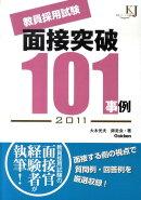 教員採用試験面接突破101事例(2011)