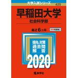 早稲田大学(社会科学部)(2020) (大学入試シリーズ)