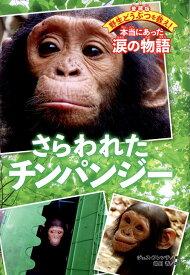 さらわれたチンパンジー (愛蔵版野生どうぶつを救え!本当にあった涙の物語) [ ジェス・フレンチ ]