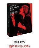 【先着特典】My 2 Decades(パスステッカー付き)【Blu-ray】