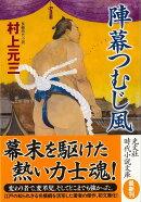 【バーゲン本】陣幕つむじ風ー時代小説文庫