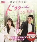 ドクターズ〜恋する気持ち スペシャルプライス DVD-BOX1