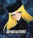 銀河鉄道999【Blu-ray】 [ 野沢雅子 ]
