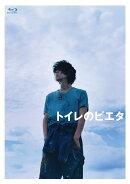 トイレのピエタ 豪華版 【Blu-ray】