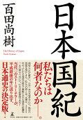 【予約】日本国紀