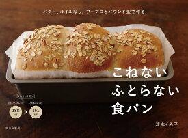 こねない ふとらない食パン バター、オイルなし。フープロとパウンド型で作る [ 茨木 くみ子 ]