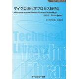 マイクロ波化学プロセス技術《普及版》(2) (ファインケミカルシリーズ)