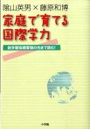 【バーゲン本】家庭で育てる国際学力