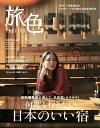 旅色(Spring 2020) 何度も行きたい日本のいい宿