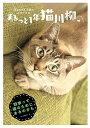 まるっと1年猫川柳 五・七・五で詠むネコゴコロ! (TATSUMI MOOK) [ 猫川柳編集部 ]