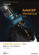 AutoCAD Mechanical 2013公式トレーニングガイド