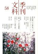 季刊文科(第58号)