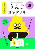 日本一楽しい漢字ドリルうんこ漢字ドリル小学5年生 (うんこ漢字ドリルシリーズ)