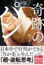 奇跡のパン 日本中で行列ができる「乃が美」を生んだ「超・逆転思考」 [ 阪上 雄司 ]
