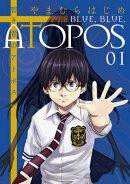 碧き青のアトポス(01)