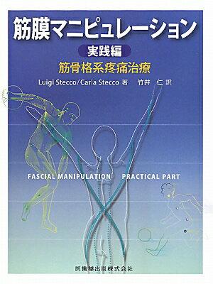 筋膜マニピュレーション(実践編) 筋骨格系疼痛治療 [ ルイージ・ステッコ ]