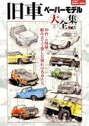 旧車ペーパーモデル大全集(Vol.1)