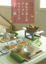 【バーゲン本】おもてなしのテーブルセッティング七十二候 [ 浜 裕子 ]