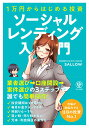 1万円からはじめる投資 ソーシャルレンディング入門 [ SALLOW ]