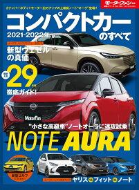 コンパクトカーのすべて(2021-2022年) (モーターファン別冊 統括シリーズ Vol.134)