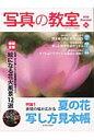 写真の教室(65) 特集:夏の花写し方見本帳 (日本カメラmook)