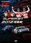 SUPER GT 2012 総集編