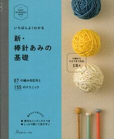 新・棒針あみの基礎 67の編み目記号と155のテクニック (BASIC TECHNIQUES BOOK)