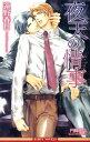 夜天の情事 (B-boy novels) [ 遠野春日 ]