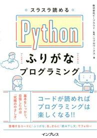 スラスラ読めるPythonふりがなプログラミング [ ビープラウド ]