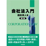 会社法入門第六版