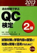 過去問題で学ぶQC検定2級(2013)