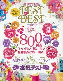 TEST the BEST mini(2020) 数ある検証特集から厳選!今年のベストテストを総ざら (晋遊舎ムック LDK特別編集)