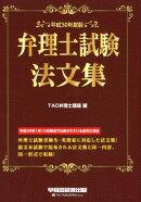 弁理士試験法文集(平成30年度版)