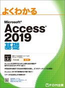 よくわかるMicrosoft Access 2019基礎