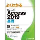 よくわかるMicrosoft Access2019基礎