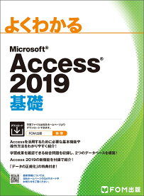 よくわかるMicrosoft Access 2019基礎 [ 富士通エフ・オー・エム株式会社 (FOM出版) ]